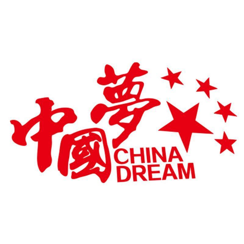 个性一百 中国梦fai0105国庆节商场装饰贴纸节商场中秋节节墙剪纸窗花