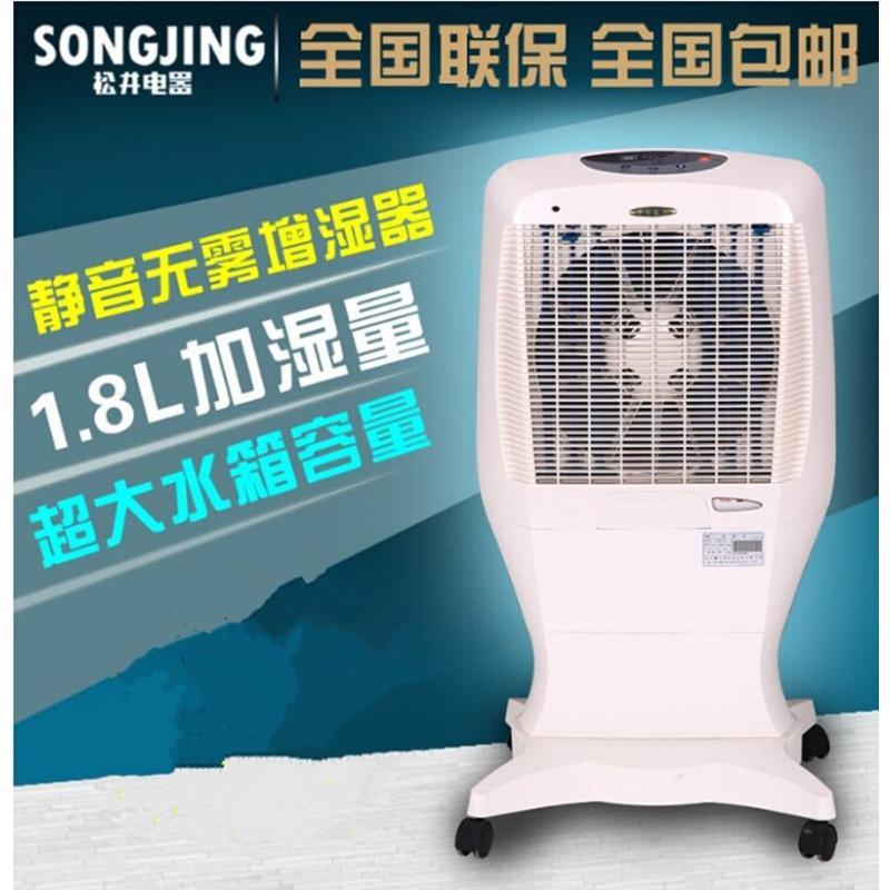 松井加湿机SJ-01家用商用湿膜加湿器别墅办公养殖静音无雾增湿