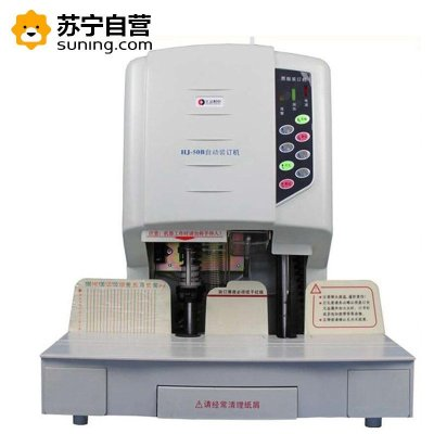 汇金HJ-50B财务装订机 热铆档案装订机 铆管装订财务轻松 自动打孔