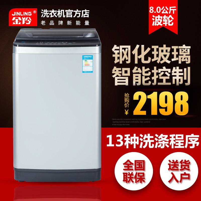 金羚洗衣机xqb80-t628g