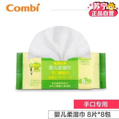 Combi康贝 手口专用婴儿柔湿巾 8片*8包