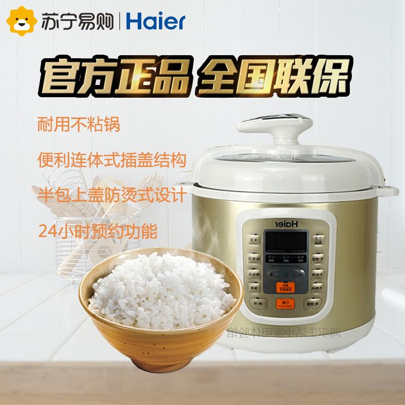 海尔(haier)hpc-pyls5020 多功能智能电压力锅双胆 5l