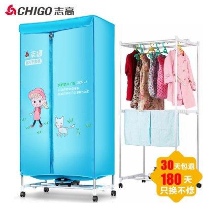 志高(CHIGO)干衣机ZG10D-JB02 双层家用烘干机烘衣机