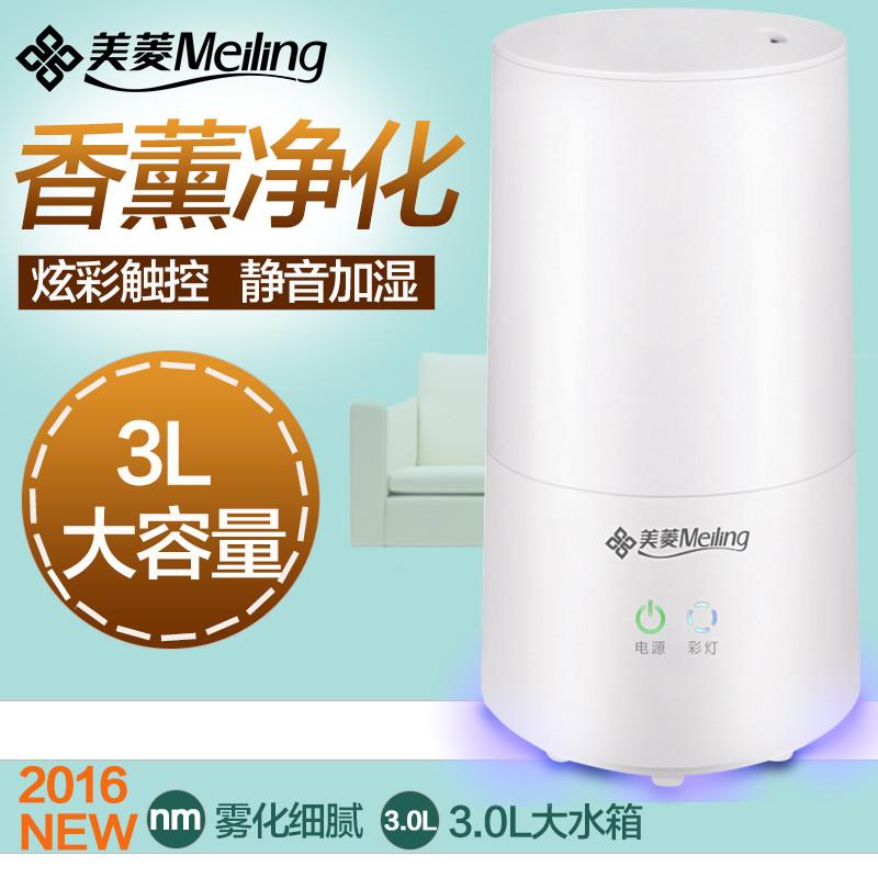 美菱(MeiLing)MH-490美菱空气加湿器空气过滤迷幻炫彩灯光时尚简约款纯净白