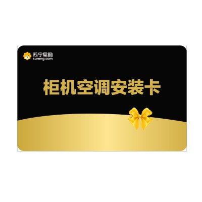 柜機空調材料套餐卡【聯通專用】