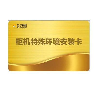 柜機空調材料套餐卡(吊裝、定制裝置)【聯通專用】