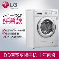 LG WD-HH1431D 7公斤直驱DD变频滚筒洗衣机