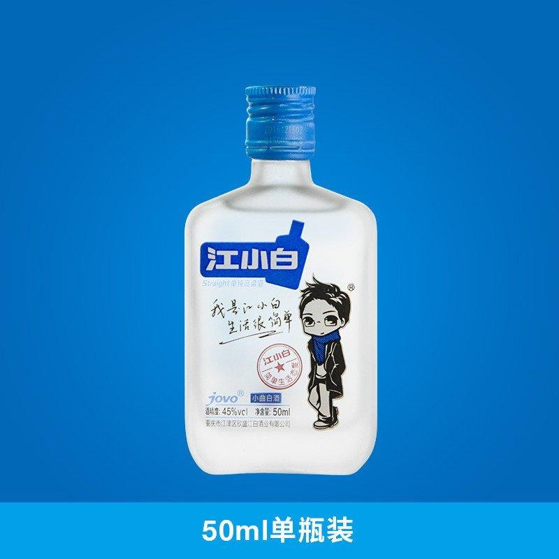 江小白50ml品鉴酒