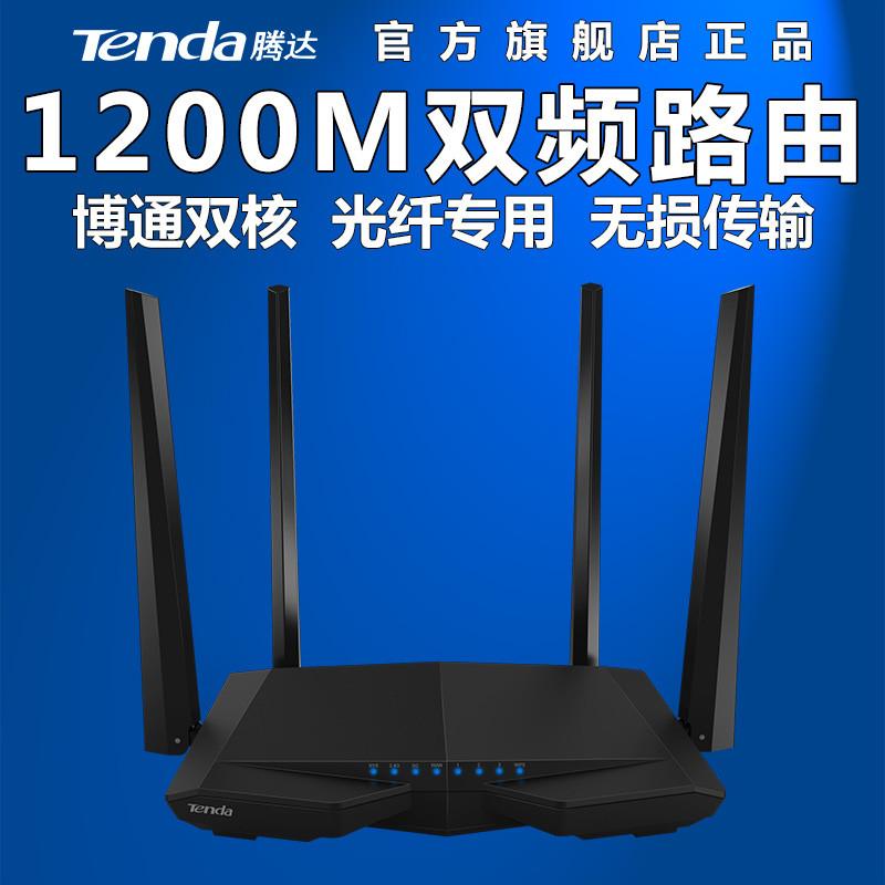 腾达(Tenda)AC6 1200M光纤专用11ac双频无线路由器