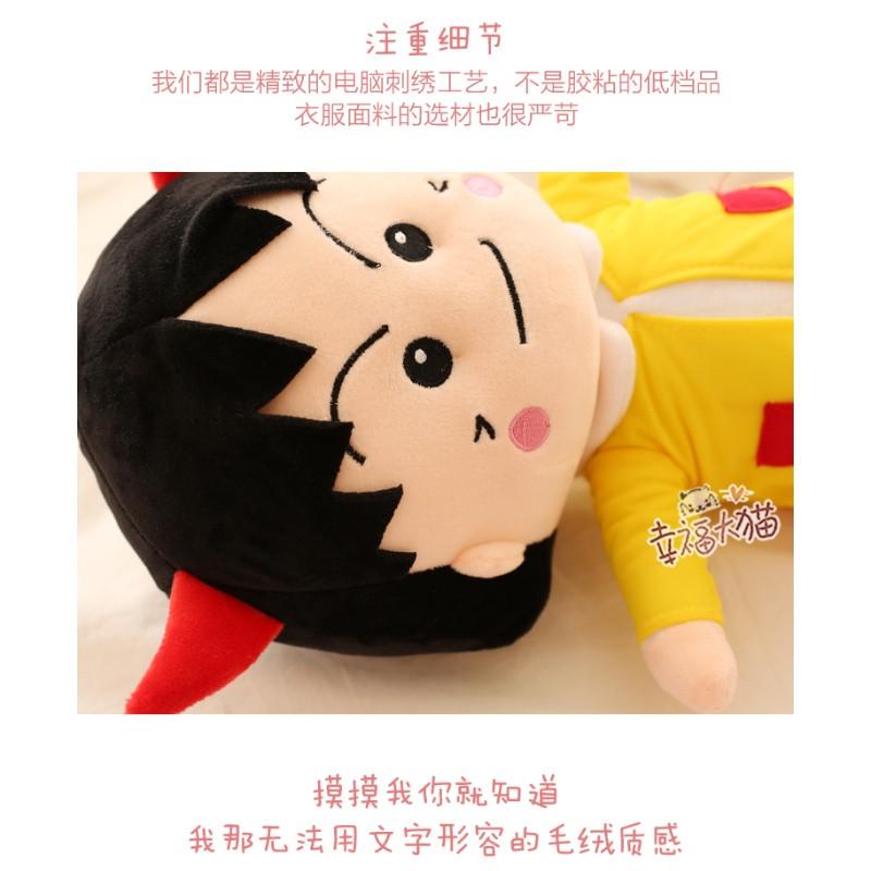 悦达樱桃小丸子毛绒玩具公仔 可爱日本卡通女孩玩偶布