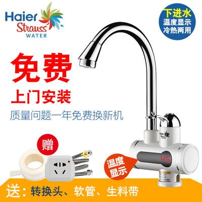 haier/海尔 即热式电热水龙头 快速加热 数显小厨宝 下进水款 免费