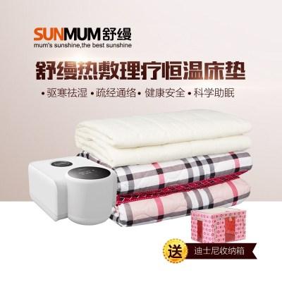 SUNMUM舒缦 WH-70A1/CX 150*200 水暖恒温床垫 电热毯 暖水毯