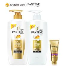 潘婷(PANTENE)乳液修护500ml洗发露洗发水+潘婷润发精华素护发素500ml+潘婷精华霜70ml