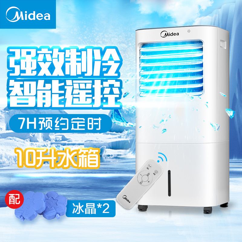美的(Midea) AC120-17ARW 蒸发式冷风扇