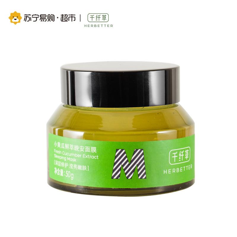 【苏宁易购超市】千纤草小黄瓜鲜萃晚安面膜50g