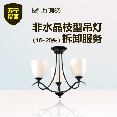 非水晶枝型吊灯拆卸(16-20头) 苏宁帮客灯具拆卸上门服务