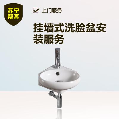 挂墙式洗脸盆安装  苏宁帮客卫浴安装上门服务