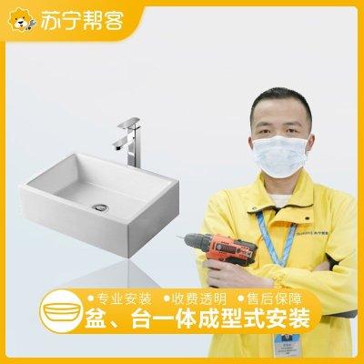 盆、台一体成型式台盆安装  苏宁帮客卫浴安装上门服务