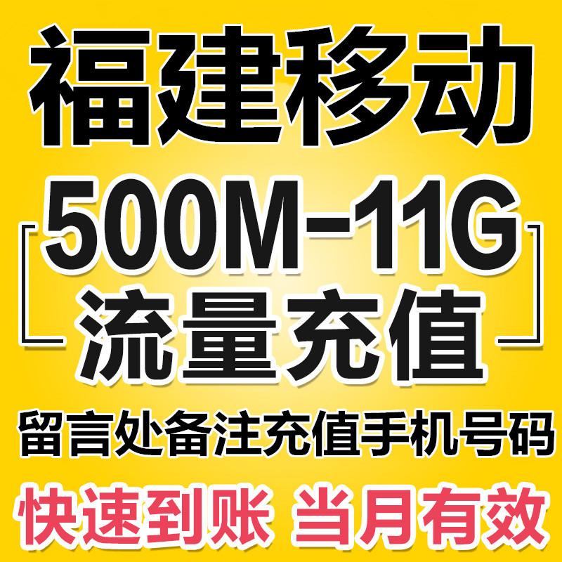 福建移动流量充值 150M\/500M\/1G\/2G\/3G\/4G\/6