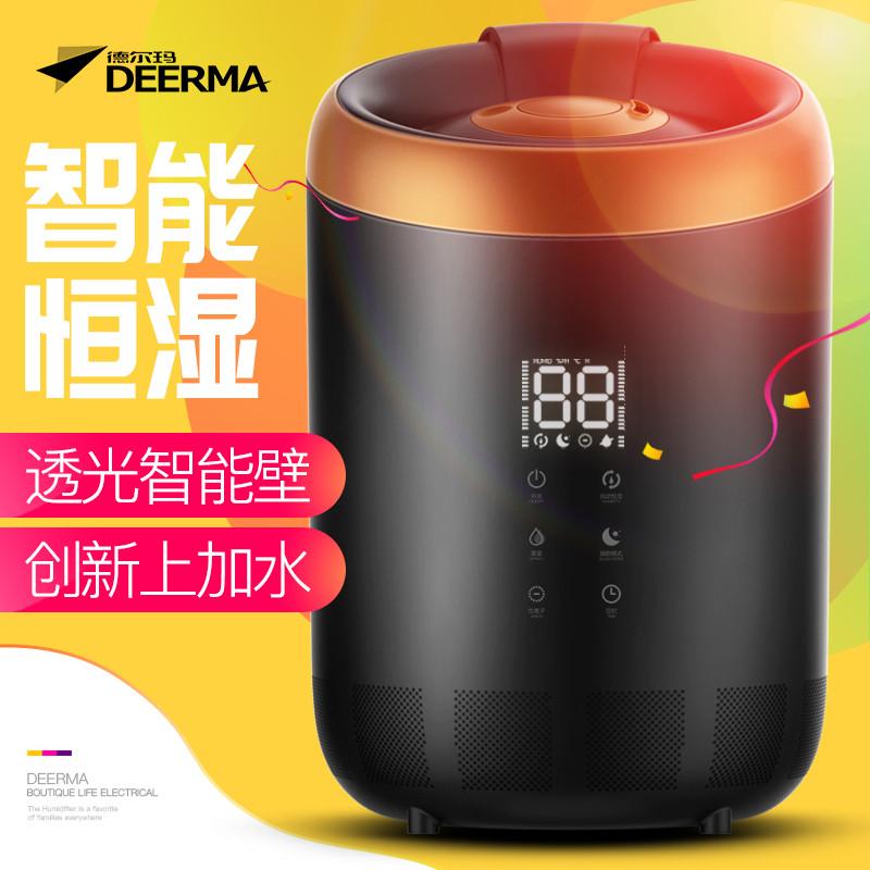 德尔玛(Deerma)DEM-ST700加湿器