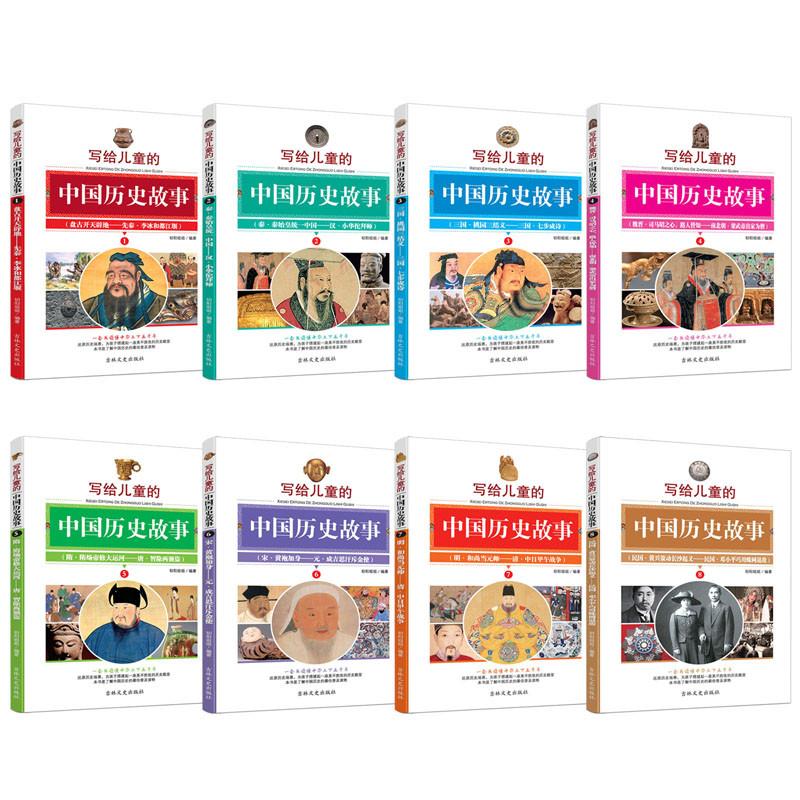 写给儿童的中国历史故事(全书8册)