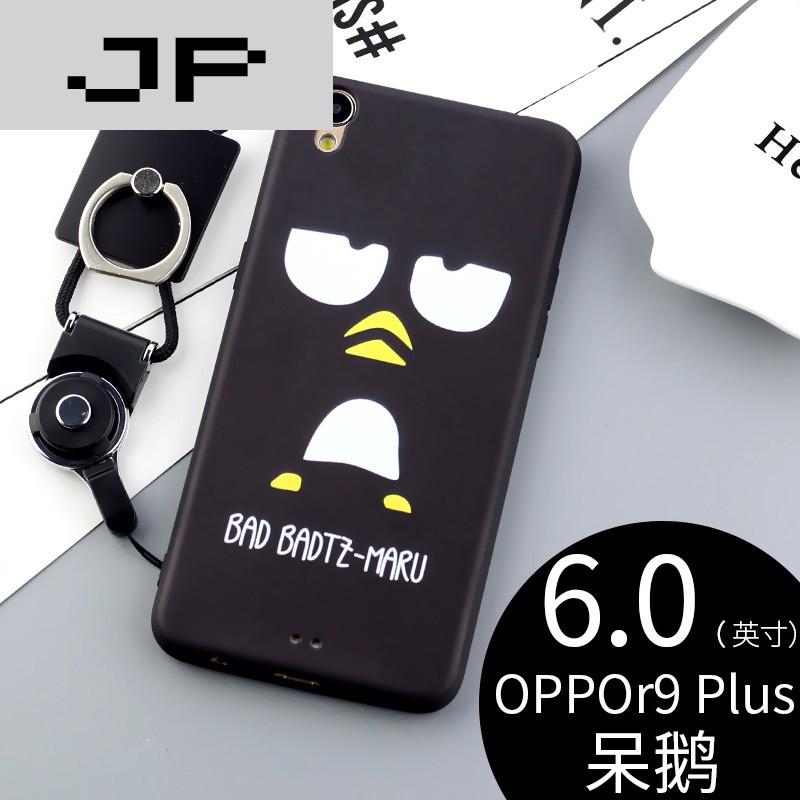 JP潮流品牌oppor9s手机壳硅胶女款潮R9plus防