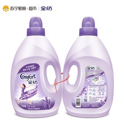 金纺怡神薰衣草衣物护理剂2.5L*2瓶