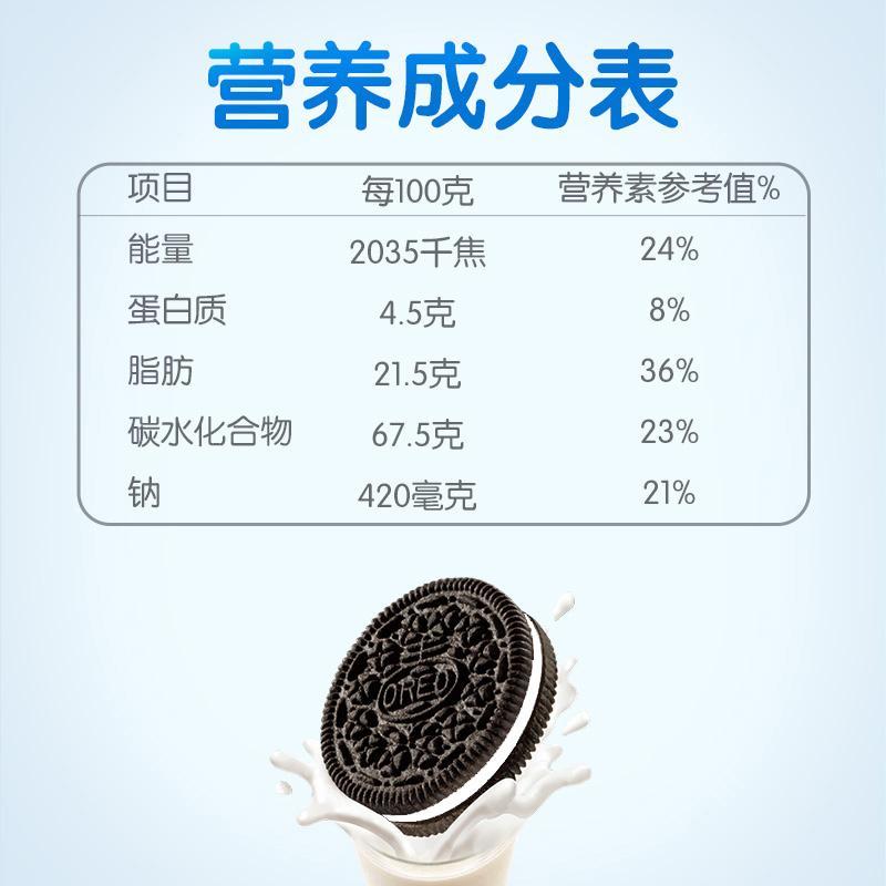 奥利奥夹心巧克力味116g