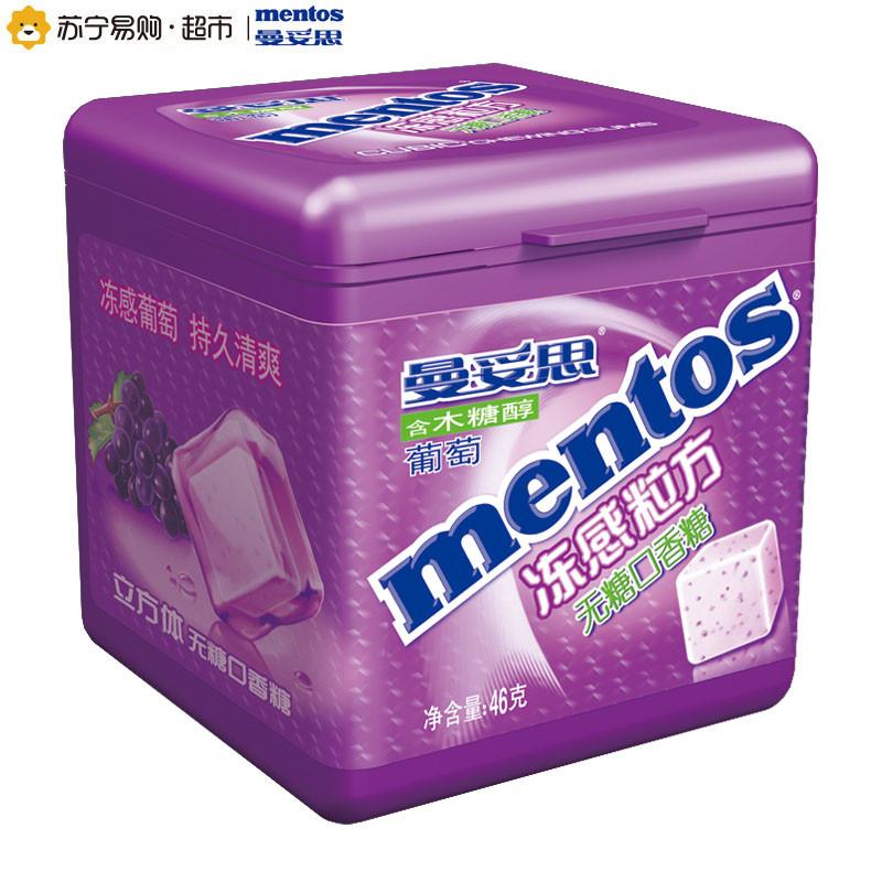 曼妥思冻感粒方无糖口香糖葡萄味46g/盒