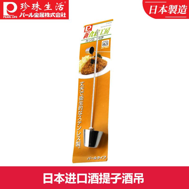 珍珠生活(PEARL LIFE)酒吊)C-6334新食彩酒吊/酒吊/酒提子日本进口