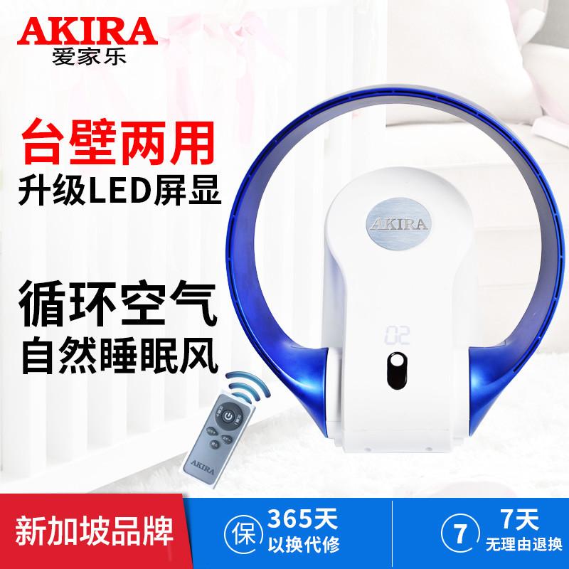 新加坡爱家乐(AKIRA)HA-AX102/SG NATU无叶风扇 无扇叶自然风摇头可遥控定时壁挂电风扇