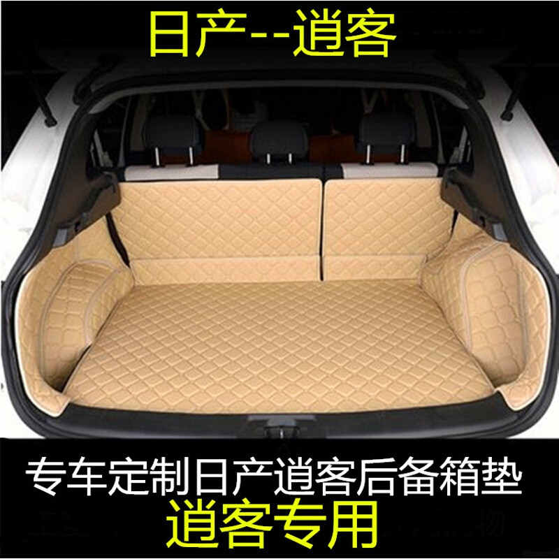 专用日产轩逸后备箱垫轩逸后备箱改装垫16款轩逸后备箱全包改装垫