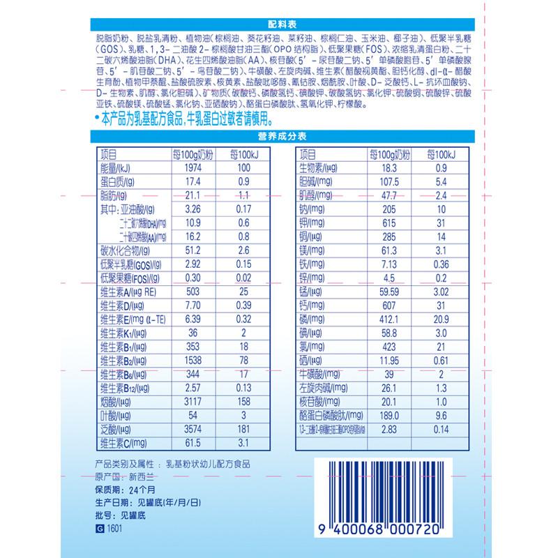【新西兰原装原罐进口】雅士利贝智健膳爱奶粉3段 雅士利奶粉三段 900g*1罐
