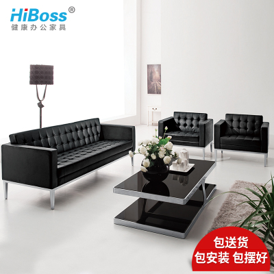 HiBoss 辦公家具沙發接待沙發會客洽談辦公沙發