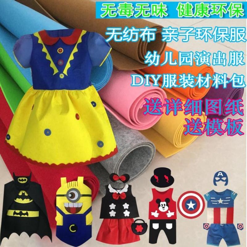 万圣节服装演出服手工衣服儿童水果服环保制作幼儿园diy材料_3 170cm