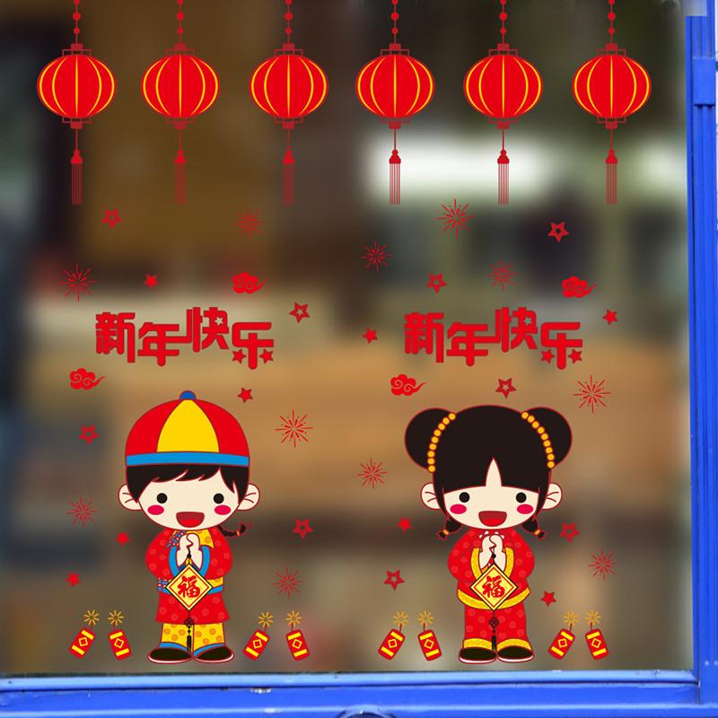 2017新年春节过年新年窗贴挂饰娃娃拜年墙贴画橱窗玻璃贴纸_1