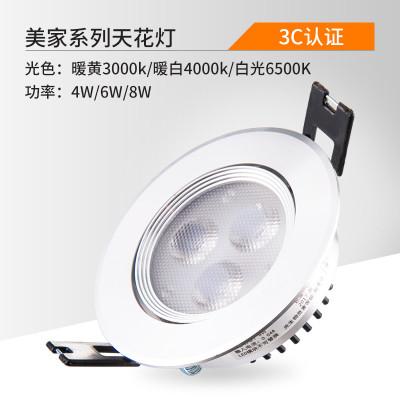FSL брэндийн таазны зочны болон гал тогооны өрөөний гэрэл 4W цагаан 6500K 75mm