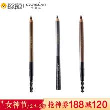 CARSLAN/卡姿兰 自然塑形眉笔(浅咖啡1g+自然色1g+深棕色1g)