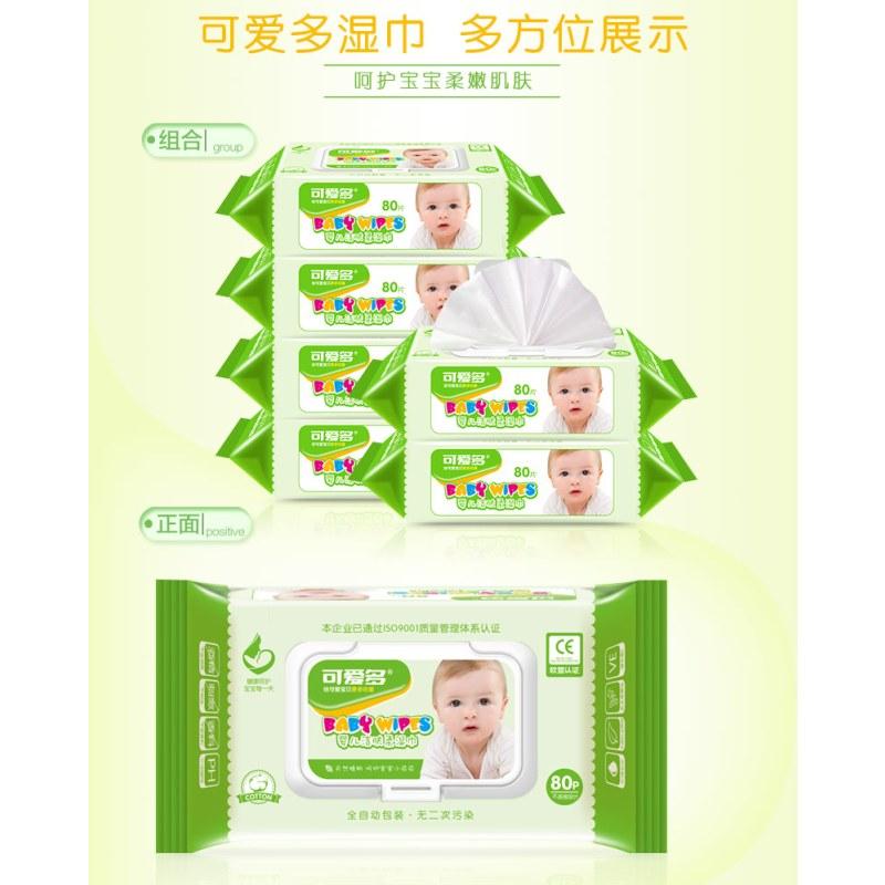 可爱多婴儿洁肤柔湿巾80片盖装*6包