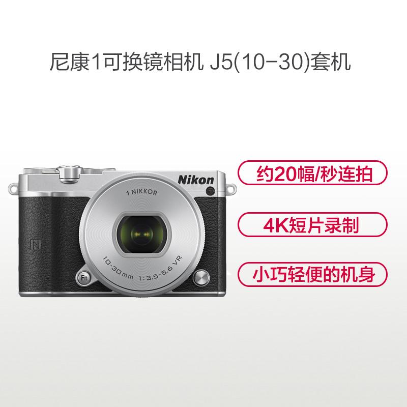 尼康(nikon) 数码微单相机 nikon 1 j5 10-30 镜头套装 银色