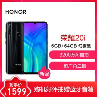 华为/荣耀(honor)20 8GB+128GB 冰岛白 移动联通电信4G全网通 4800万超广角AI四摄 3200W美颜自拍 麒麟980 全面屏手机
