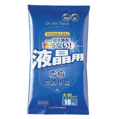 日本山業(Sanwasupply)液晶屏幕專用清潔濕巾/手機屏幕清潔紙巾/10抽濕紙巾CD-WT4P10-C