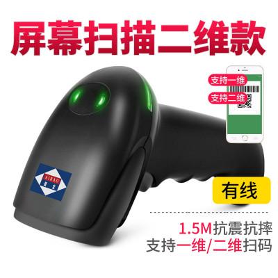 爱宝6601扫描枪有线超市无线二维码扫码枪快递单条码巴把抢扫码器
