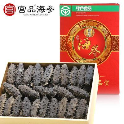 宫品 5A野生淡干海参刺参干货250克30-40只家庭盒装 国产生鲜 海鲜水产