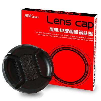 Jiasu 嘉速 55MM口径微单/单电/单反相机通用镜头盖(中间捏) 适合佳能/尼康/三星/索尼/腾龙等