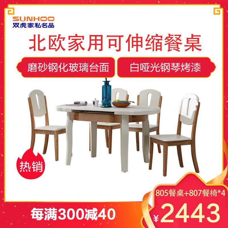 双虎家私 北欧风格餐桌小户型家用6人饭桌可伸缩欧式实木餐桌805图片