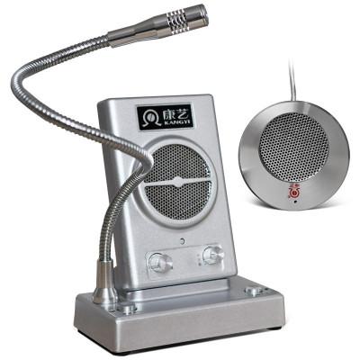 康藝JBYD-HT-500B窗口雙向對講機大功率自動靜音銀行郵局醫院柜臺專用