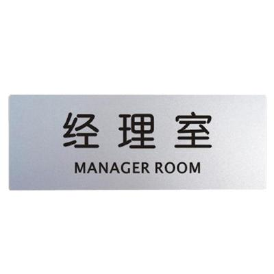 柏蘭帝 鋁塑板導示牌 導示牌 鋁塑板標牌 標識牌 標語牌 告示指示牌 科室牌門貼牌銀色 經理室