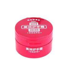 Shiseido资生堂美润护手霜100g嫩白保湿滋润手膜