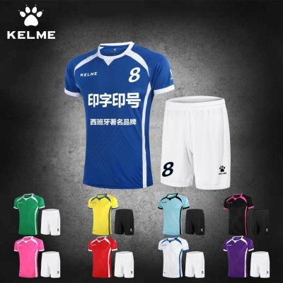 定制足球服套装男士秋女式比赛服足球衣团购印号卡尔美训练服套服
